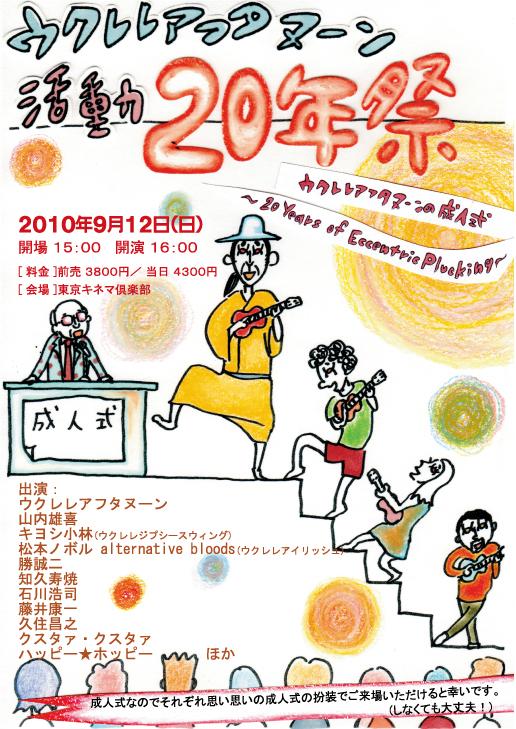 Tokyo Ukulele Afternoon Club - Tequila / Interview On Pir Radio